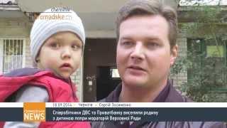 Чернігівську родину виставили на вулицю попри мораторій ВР: Приватбанк відбиває чужі кредити