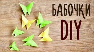 DIY Оригами / БАБОЧКИ из бумаги ДЛЯ ДЕКОРА