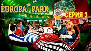 АТТРАКЦИОНЫ Европа Парк 2016 Германия Europa Park 2016 Germany(ЕВРОПА ПАРК крупнейший парк развлечений в Германии и второй по посещаемости парк развлечений в Европе..., 2016-05-29T13:24:34.000Z)