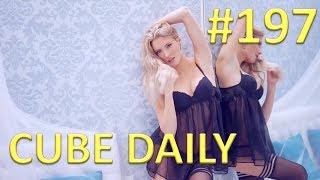 CUBE DAILY #197 - Лучшие приколы за день!