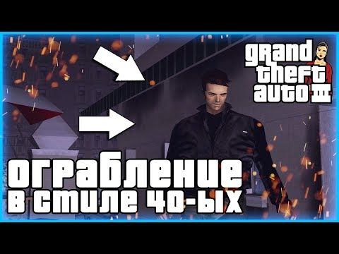 "Grand Theft Auto 3 - ▶Прохождение #5◀ - ""ОГРАБЛЕНИЕ В СТИЛЕ 40-ЫХ! КАТАЛИНА И МИГЕЛЬ!"" thumbnail"