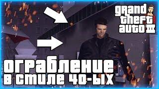 """Grand Theft Auto 3 - ▶Прохождение #5◀ - """"ОГРАБЛЕНИЕ В СТИЛЕ 40-ЫХ! КАТАЛИНА И МИГЕЛЬ!"""""""