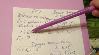 682 Алгебра 8 класс решение уравнений по теореме Виета примеры