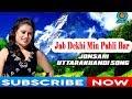 Download Jab Dekhi Pahli Bar   Latest Garhwali Song 2017   Mahavir Thakur   Jonsari Song   Shree Film Arts MP3 song and Music Video