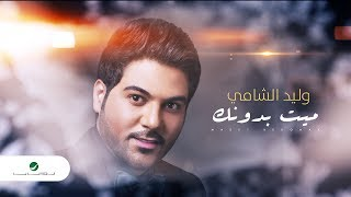 Waleed Al Shami ... Maeet Bedonak - Lyrics 2019 | وليد الشامي ... ميت بدونك - بالكلمات