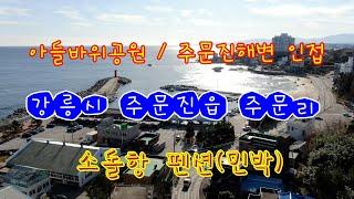 주문진해변/ 아들바위공원 인접 강릉시 주문진읍 주문리 …