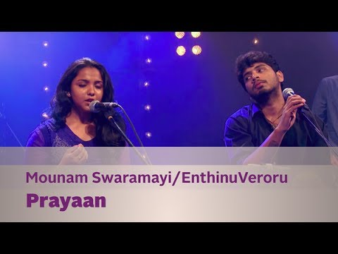 Mounam Swaramayi / Enthinu Veroru(Ajay Sathyan) -  Prayaan - Music Mojo Season 2 - Kappa TV