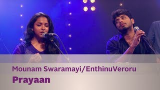 Gambar cover Mounam Swaramayi / Enthinu Veroru(Ajay Sathyan) -  Prayaan - Music Mojo Season 2 - Kappa TV