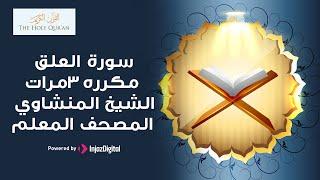 سورة العلق مكررة 3 مرات   المصحف المعلم للشيخ المنشاوي