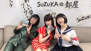 「SUZUKAの部屋」#4 ゲスト:アーバンギャルド