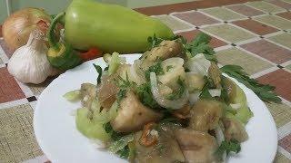 Маринованные баклажаны. Вкусный салат.