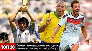 ТОП 10 Самых памятных голов в истории Чемпионатов мира по футболу