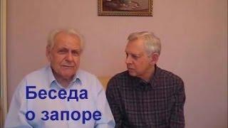 Неумывакин Запор Alexander Zakurdaev
