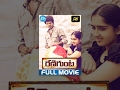 Renigunta Telugu Full Movie || Johnny, Sanusha, Nishanth || Panneerselvam || Ganesh Raghavendra video