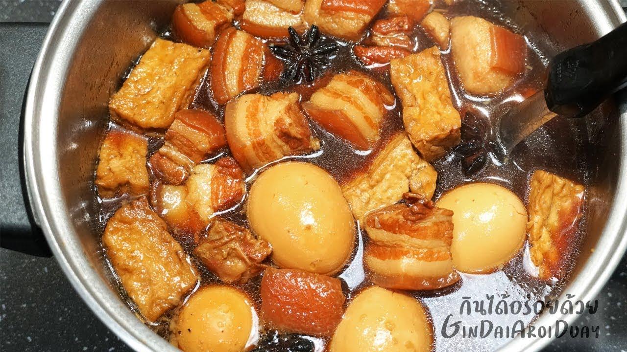 ไข่พะโล้ หมูพะโล้ เทคนิคทำแบบไทยโบราณ พะโล้สีสวย หอมเครื่องเทศ Palo Thai [cc Eng] l กินได้อร่อยด้วย