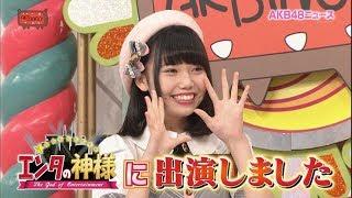 『AKBINGO!』の9月5日放送分では、長久玲奈が『エンタの神様』(以上、...