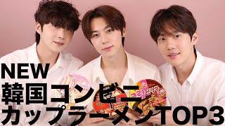 【NEW】韓国コンビニカップラーメンTOP3 / Top3 Korean Cup Noodles