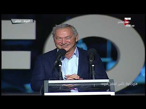 كلمة المهندس سميح ساويرس في افتتاح الاحتفالية الترويجية لكأس العالم بالجونة  - 21:21-2018 / 3 / 16