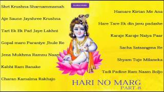 Hari No Marg Part 8 | Shree Krishna Best Songs 2014 | Full Audio Songs Jukebox