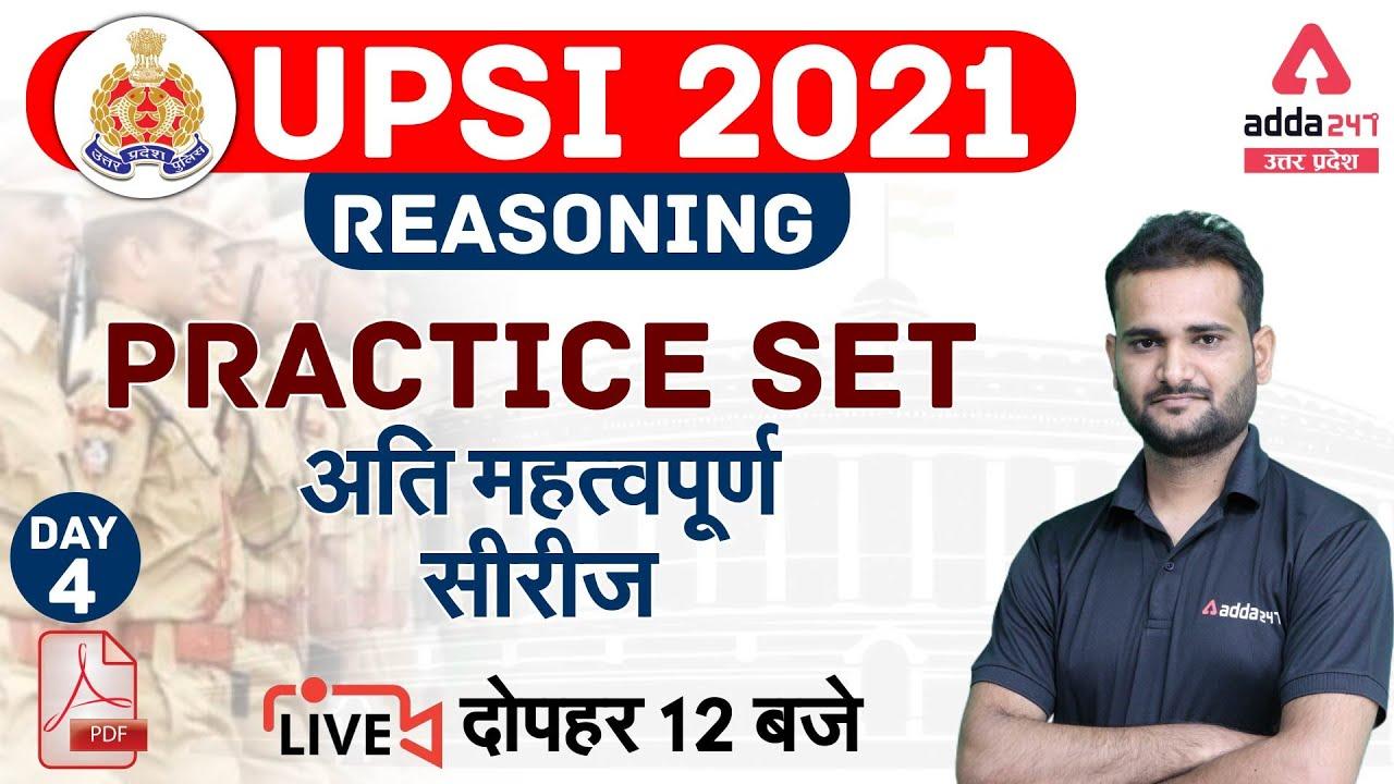 UPSI 2021 | UPSI Reasoning | Reasoning Practice Set | UPSI Practice Set | Reasoning For UPSI