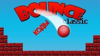 Коды на игру Bounce