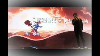 【热爱 -  郑钧】动漫电影《摇滚藏獒》主题曲 歌词字幕 | 《Rock Dog》Theme Song Lyrics