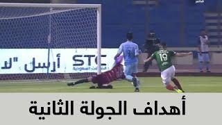 شاهد جميع أهداف الجولة الثانية من دوري كأس الأمير محمد بن سلمان