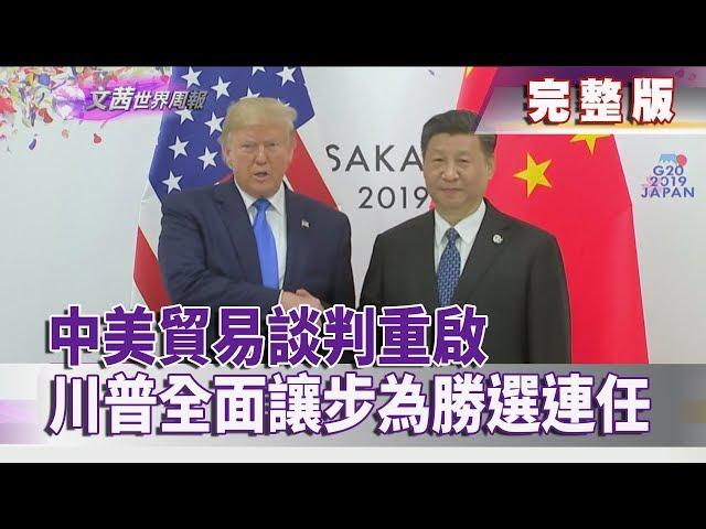 【完整版】2019.06.29《文茜世界週報》中美貿易談判重啟 川普全面讓步為勝選連任