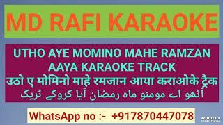 UTHO AYE MOMINO MAHE RAMZAN AAYA KARAOKE TRACK -  MD RAFI