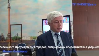 Анатолий Котов партнер Всероссийского Форума Живых городов
