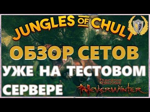 Видео Стримим Neverwinter: Tomb of Annihilation #2, сеты и внешка.