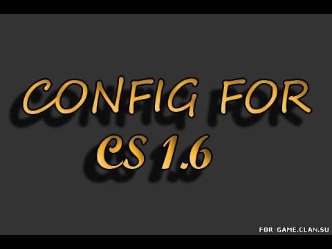 ХОРОШИЙ КОНФИГ(CFG2015) ДЛЯ КС 1.6 (Conter-Strike 1.6) КАК СДЕЛАТЬ ХОРОШУЮ СТРЕЛЬБУ!?!?