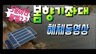 봄향기좌대 철수해체 동영상