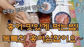 홍어 맛있게 먹는법! 이런 독특한 홍어삼합도 있구나~ …
