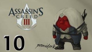 Прохождение Assassin's Creed III - #10 [Охота](Не забывайте про лайки, - это очень сильно поможет каналу! Подписывайтесь на канал: http://www.youtube.com/user/PomodorkaZR?feat..., 2012-11-03T09:57:52.000Z)