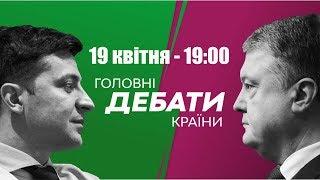 Зеленский vs Порошенко. Главные дебаты страны на НСК Олимпийский