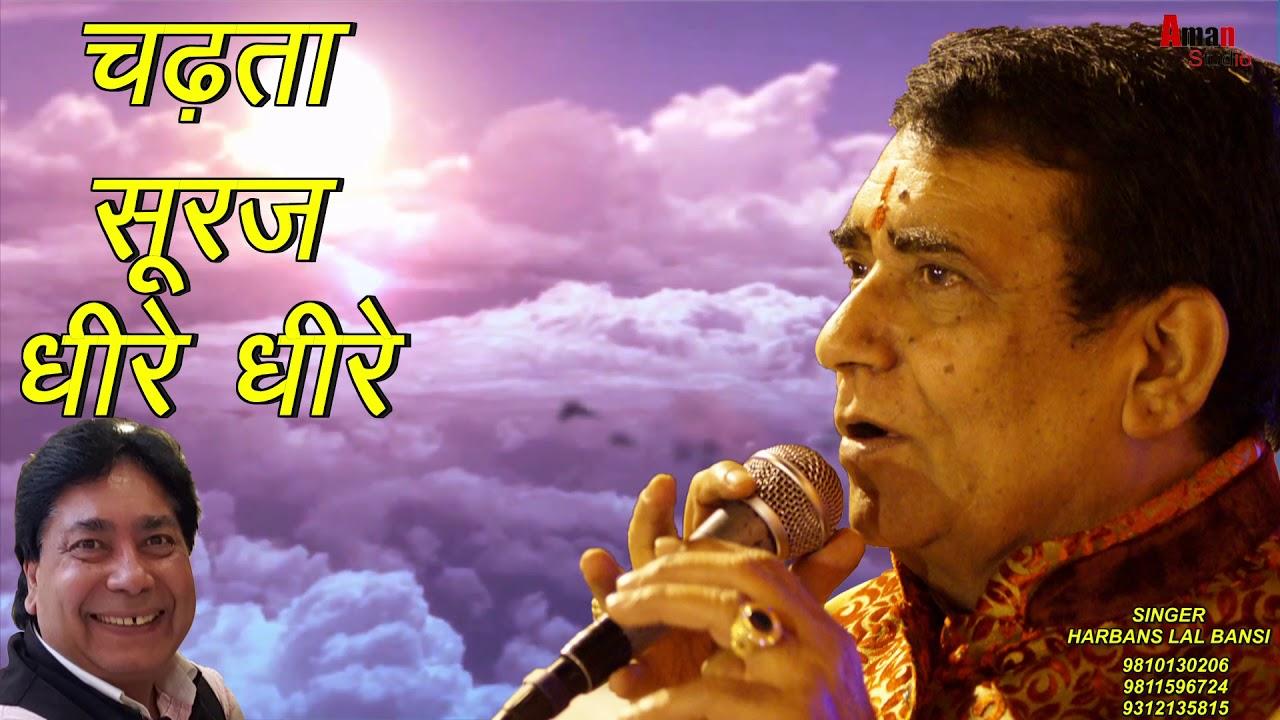 Download क़व्वाली सुनके रो पड़ोगे-चढ़ता सूरज धीरे धीरे   Chadta suraj dheere dheere   Harbans Lal Bansi