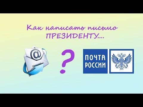 Письмо Президенту РФ