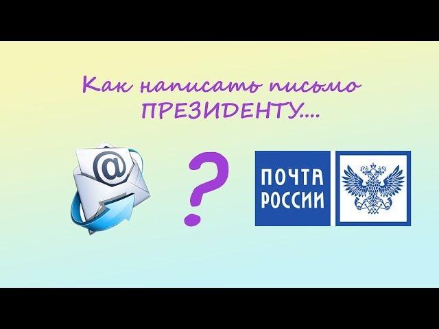 Письмо президенту россии образец просьба о помощи
