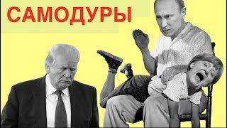 Как на 112-м Путина моделировали