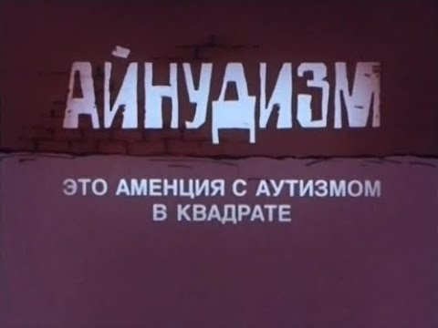 Айнудизм (1995)