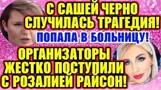 Дом 2 Свежие новости и слухи! Эфир 25 НОЯБРЯ 2019 (25.11.2019)
