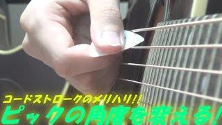"""アコギ/ギターの奏法""""コード・ストローク""""をする際,弦に当てるピックの角度を変えると,メリハリが出る!!"""