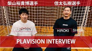 信太弘樹選手&柴山裕貴博選手インタビュー