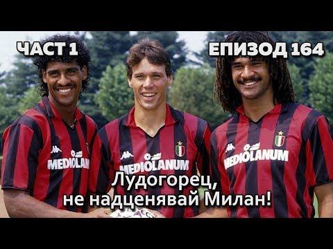 Лудогорец, не надценявай Милан! (Без Бутонки)