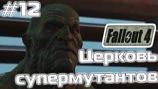 Прохождение Fallout 4 - Церковь супермутантов - 12