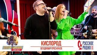 Владимир Пресняков и Наталья Подольская — Кислород. «Золотой Микрофон 2020»