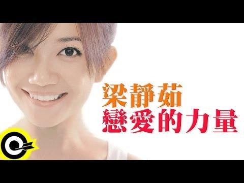 梁靜茹 Fish Leong【戀愛的力量 The Power of Love Songs】專輯