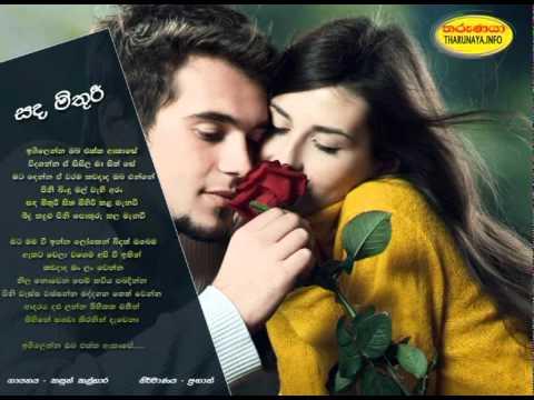 Sanda Mithuri - Kasun Kalhara (Sinhala Lyrics)