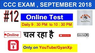 Online CCC Practice Test 12 || September 2018 || CCC Course in Hindi